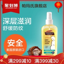 American Parma Pregnant women special prevention of pregnancy skin pattern to relieve dry itching massage oil non-olive oil