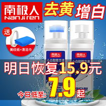 White wash shoes artifact cleaning agent white shoes a wipe white clean decontamination yellow white brush shoes special shoes wash white