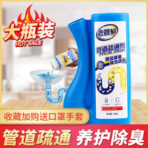 Old housekeeper powerful pipeline through dredge sewer toilet kitchen toilet deodorant floor drain drain powder