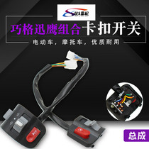 Pedal motorcycle accessories Yadi love ma Qiao Guo Fu Xixun Eagle is still collar electric battery car waterproof combination switch