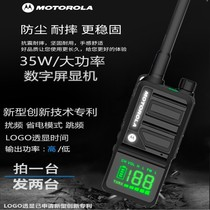 (A pair)Motorola walkie talkie digital high-power civilian outdoor self-driving travel 50 km hand-held device