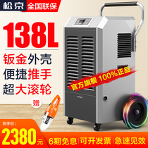 Songjing industrial dehumidifier high-power pumping wet floor warehouse dehumidifier drying bedroom home artifact