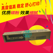 Branch rhyme applicable Kyocera TK4128 powder box 2010 2011 2210 2211 toner TK4118 toner KM1800 1801 2200