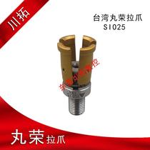 Pill Rong spindle pull claw ISO25 external teeth pull claw Taiwan