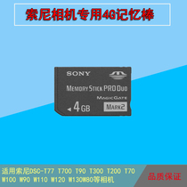 Sony 4G memory stick DSC-W150W230 W170 W180 W190 W290 camera memory card 4GB