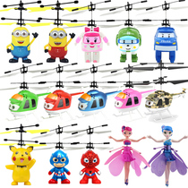 Small yellow People aircraft induction aircraft drop-resistant remote control helicopter suspension childrens toys shaking sound will fly fairy