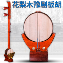 Palissandre professionnel Henan Opera Banhu Suzhou Henan Opera Banhu musical Instruments factory Direct complet coffret d'accessoires