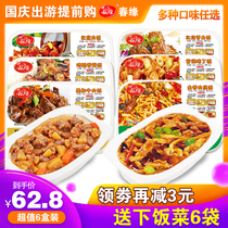 Spring from the hot rice 430g*6 boxes of instant food instant rice instant self-heating fast food lazy rice