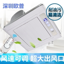 Genuine liangba kitchen embedded integrated ceiling fan toilet fan cold PA remote control speed