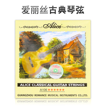 Genuine classical guitar string nylon string a set of 6 acoustic guitar strings nylon core classical string string A106