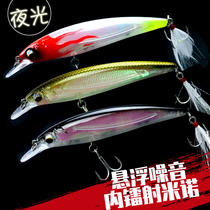 Classic Lua bait Minogue set night light fake bait Lua mackerel mouth sea bass bass sea fishing fresh water