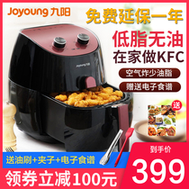 Jiuyang oil-free air fryer new special low-fat fryer household smart potato machine large capacity automatic