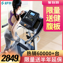 Shu Hua tapis roulant models home small multi-function ultra-quiet shock absorption folding indoor fitness dedicated SH-9119