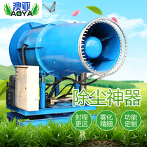 Construction site dust environmental fog cannon automatic large high pressure water cannon machine dust spray nozzle environmental protection equipment
