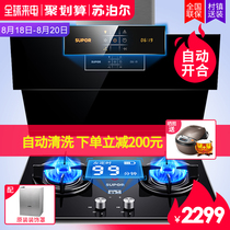 Supor J619 DB2Z1 large suction hood gas stove package side smoking stove set automatic cleaning