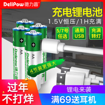 Delipu 1 5V lithium battery large capacity rechargeable battery No. 5 7 sets of USB Fast Charge AA Five batteries