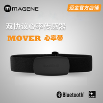 MAGENE Meijin MOVER heart rate belt chest strap ANT Bluetooth protocol fitness running sport monitor sensor