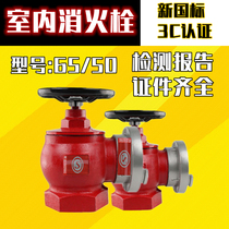 Indoor fire hydrant SN65 fire hydrant head dn65 trench indoor fire hydrant ordinary Bolt indoor bolt head DN50