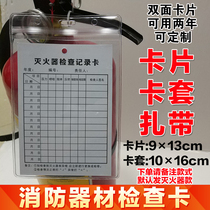 Fire equipment fire hydrant fire extinguisher inspection record card inspection registration card label plastic waterproof card set