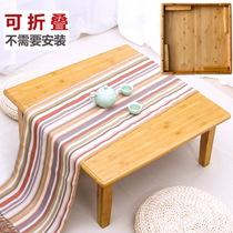 Bamboo Kang table Kang a few folding bed small table square tatami coffee table table Low Table Bay window table household