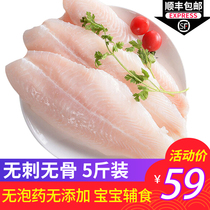 Fresh basal fish 5 kg seafood Vietnamese imported basal fish fillet than the dragon fish fillet good no thorn fish frozen