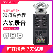 Zoom H6 digital voice recorder News interview live wedding conference training teaching recorder