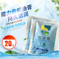 Longliqi snake ointment 26g * 20 bags moisturizing Moisturizing Hand Cream flagship store antifreeze anti-cracking wholesale