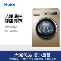 Haier Haier EG8012B919GU1 8kg large capacity iMate8 intelligent frequency conversion drum washing machine