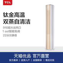 TCL KFRd-72LW d-ME11Bp(A3) large 3HP three-stage energy efficiency inverter cylinder air conditioner cabinet machine