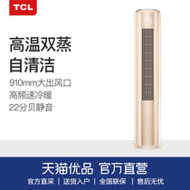 TCL KFRd-72LW D-MT11Bp (A1) intelligent 3HP cold and warm first-level inverter cylinder type air conditioner
