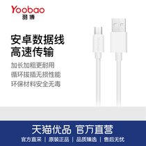 Yu Bo YB-402 Android phone data line single head high-speed fast charge Micro usb charging cable