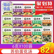 Su Bo soup instant instant egg soup 6g*100 bags hibiscus convenient instant vegetable soup bag spinach Nori