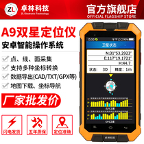 Zhuo Lin A9 outdoor field handheld Beidou gps latitude and longitude navigation instrument Marine elevation coordinate trajectory