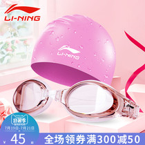 Li Ning swimming goggles swimming cap suit female long hair waterproof childrens swimming cap silicone mens fashion professional swimming equipment
