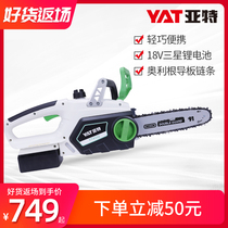 YAT Yat lithium electric chainsaws rechargeable electric chainsaws household woodworking saws small outdoor electric hand-held logging saws