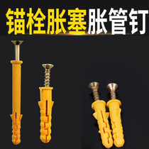 Small yellowish plastic expansion pipe Bolt expansion screw expansion plug with self-tapping screw 6 8 10mm full 9 9