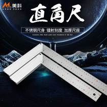 Meixin L-Type angle ruler 90 degree thickened stainless steel multifunctional woodworking Mountain High precision ruler aluminum seat ruler