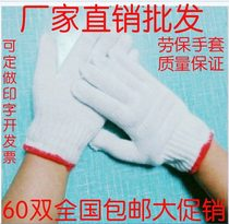 Wear string gloves to work adult motorcycle professional heat-resistant worker driver home gardening bicycle.