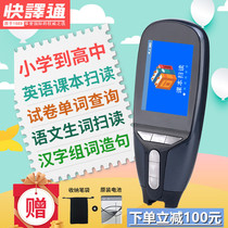 Fast translation through the D800 primary school students Junior High School High School general textbooks synchronized English point reading pen point reading machine teaching Chinese and English word translation query scanning translation learning machine sweep pen