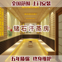 Dry sweat steam room museum construction decoration installation sauna room far infrared Nano Salt House Xin Jin Tao germanium stone factory direct