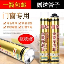 Balcony plugging waterproof gap filling expansion agent foam foam sealant door sewing door and window fill hole delivery