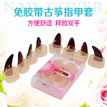 Guzheng nail set bands Yixia silicone guzheng nail set free with tape 3 generation guzheng nail set
