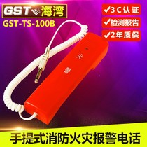 Gulf telephone extension GST-TS-100B fire telephone extension fire control room dedicated mobile phone