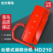 Peking University Green bird HD210 station wall type Fire telephone extension fire original multi-line telephone extension