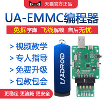 UA mobile phone repair assistant UA-EMMC programmer OPPOr15 dream A5 A7 R15X K1 word library
