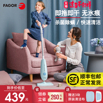 Fagor Fagor steam mop electric mop high temperature steam cleaning machine home non-wireless mop artifact