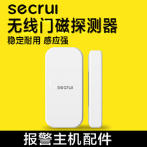 Magnetic door alarm wireless remote control Home Home door window anti-thief burglar alarm anti-theft device