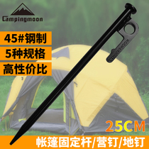 Koeman outdoor tent nail climbing camp plus thick long steel sky curtain nail beach snow steel nail 25cm.