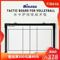 mikasa Mikasa volleyball tactical board professional volleyball game training SB-V