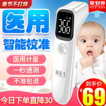 Accurate forehead electronic temperature thermometer baby ear temperature children children home high-precision baby forehead thermometer